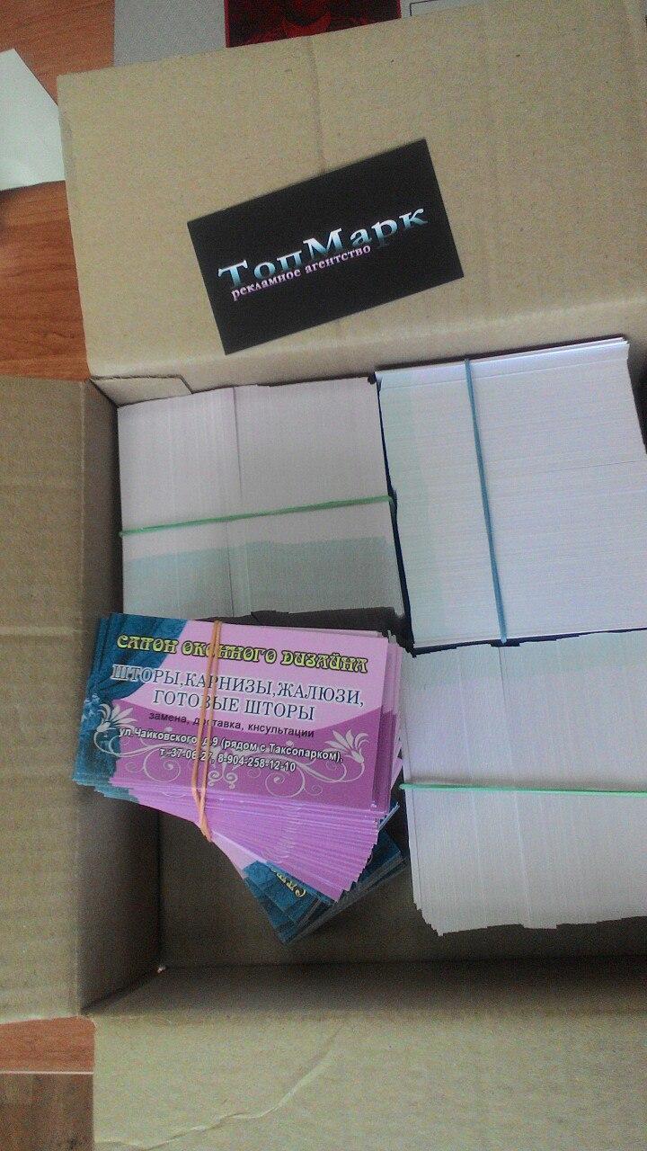 Печать визиток 130 гм картон
