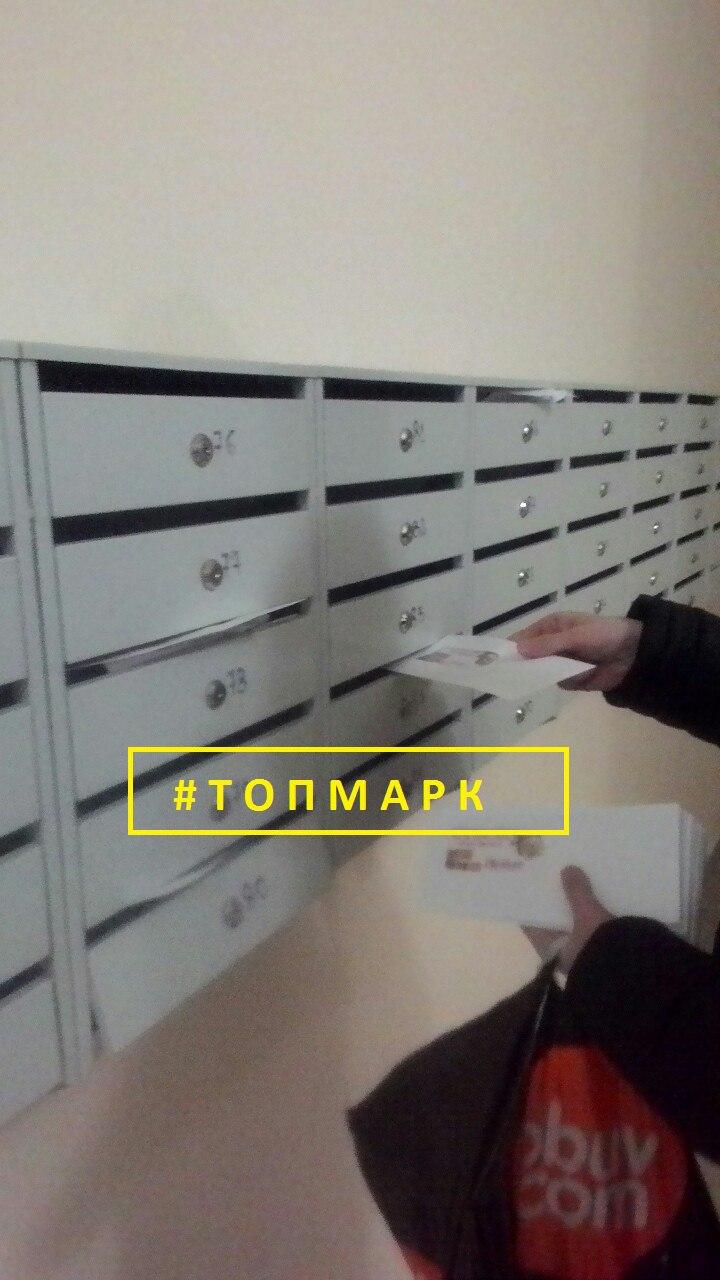 Листовки по почтовым ящикам.