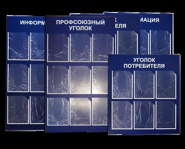 Alt-Уголок покупателя,информационный стенд,уголок потребителя Владимир.
