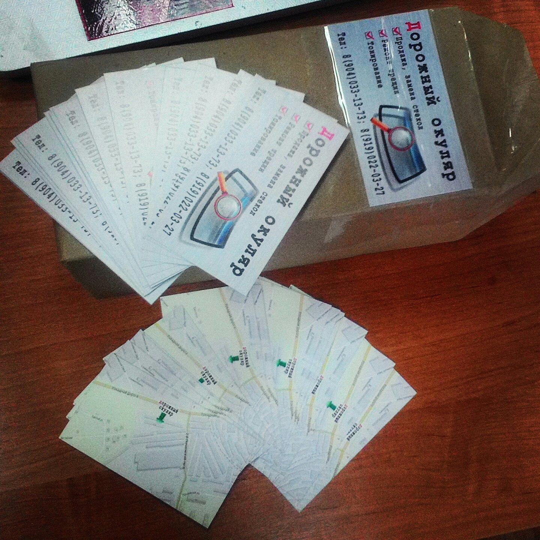 Печать визиток.