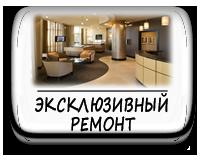 Alt-эксклюзивный ремонт магазина Владимир