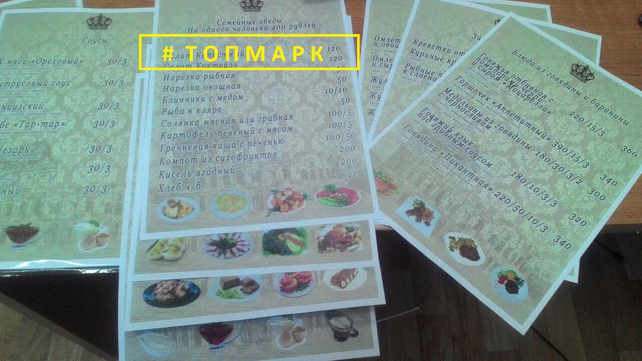 Изготовление меню для кафе корона