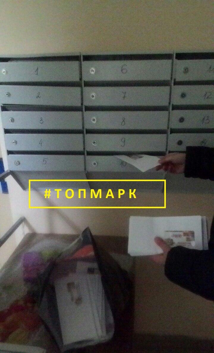 Листовки по почтовым ящикам
