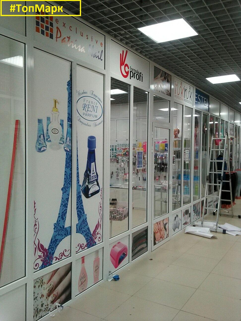 Оклейка витрин и стекол во Владимире