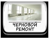 Alt-ерновой ремонт магазина Владимир.