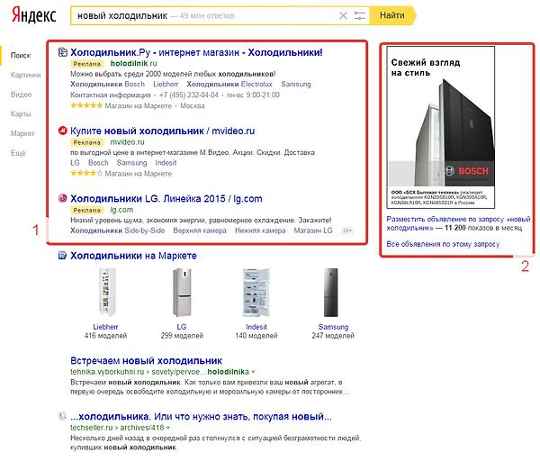 Alt-Настройка Директ во Владимире, Настройка контекстной рекламы Яндекс Директ.