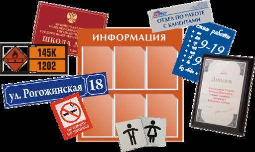 Alt-информационные таблички.Реклама Владимир.