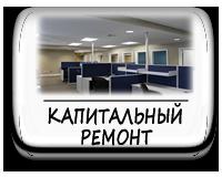 Alt-капитальный ремонт магазина Владимир.