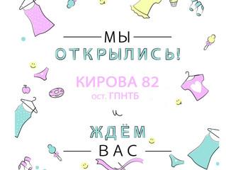 Мы открылись на Кирова 82 💓