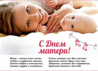 С праздником! наши Мамочки!