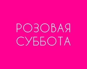 27 июля - РОЗОВАЯ СУББОТА!