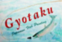 SIGN, GYOTAKU.jpg
