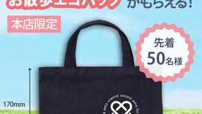 【先着50名様】cocoro本店で「3,980円」以上購入でお散歩エコバッグもらえる!