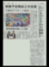 2019.05.30_下野新聞2.png