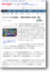 Yahoo!ニュース.png