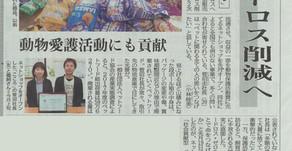 【メディア】下野新聞にペットフードロス削減と題し、cocoroが掲載されました