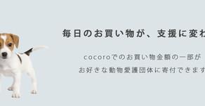 【リリース】おトクにペットフードロス削減、社会貢献型ペット用品店cocoroがオープンしました!