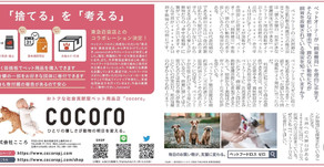 【ニュース】産経新聞にcocoroが掲載されました