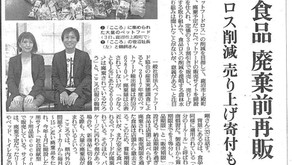 【メディア】読売新聞に「ペット食品廃棄前再販」と題し、cocoroが掲載されました
