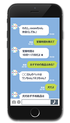 トーク画面.png