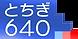 とちぎ640.png