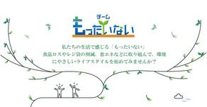 「cocoro」が東京都環境局による「チームもったいない」に加盟しました。