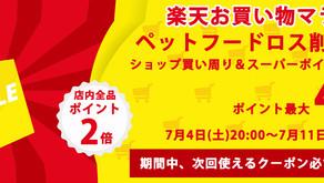 楽天お買い物マラソン!7月4日20:00~スタート!