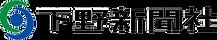 下野新聞ロゴ.png