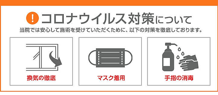 bnr_mail_corona01_orange.png