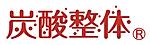 炭酸整体ロゴ.png