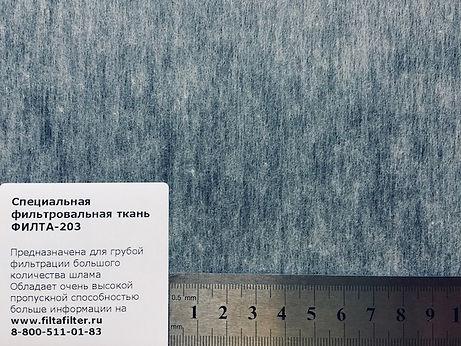 Специальная фильтровальная ткань ФИЛТА-203 | Филта