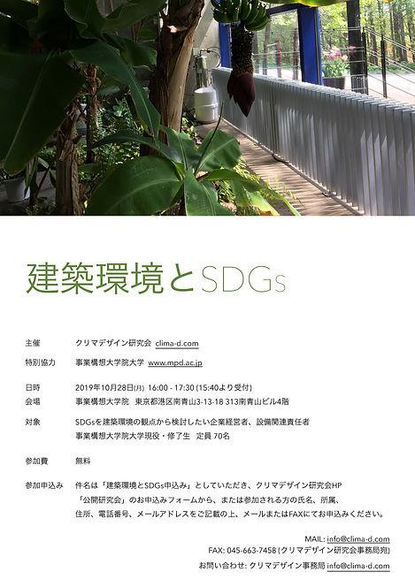 建築環境とSDGs _1.jpg