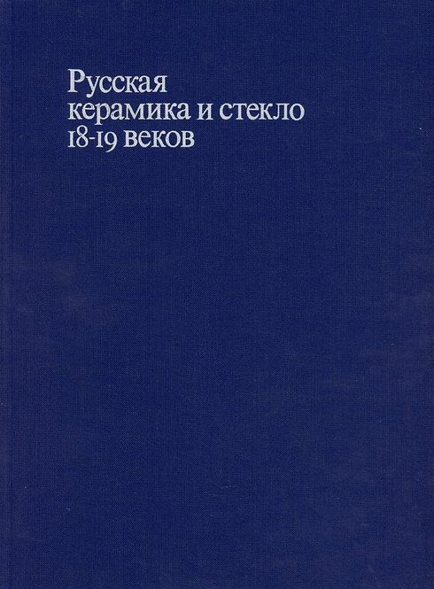Ruská keramika a sklo 18. a 19. storočia