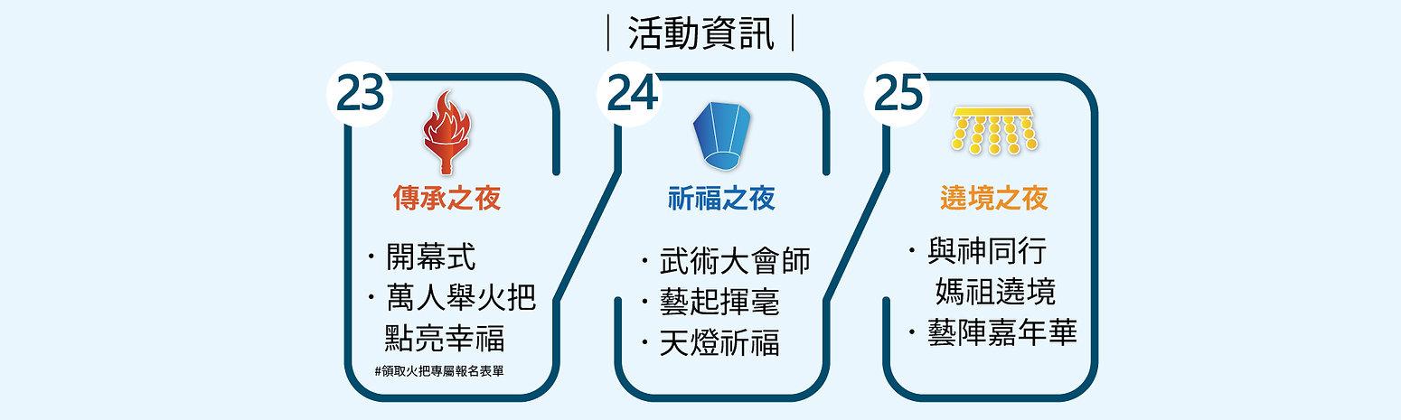 網頁-活動資訊(2)-01.jpg