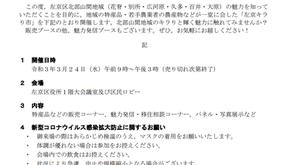 令和3年3月24日(水)に左京区役所で『左京キラり市』が開催されます。