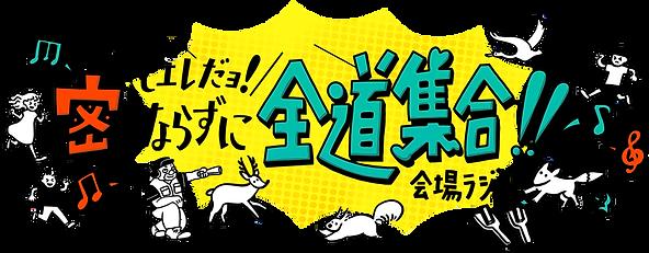 ラジオロゴ.png