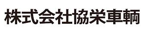 A__0014_協栄車輌.png