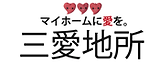 B__0004_三愛地所.png