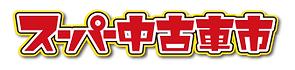 A_スーパー中古車市.png