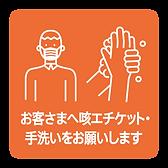 感染症対策6.png