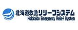 C__0006_北海道救急リリーフシステム.png