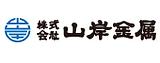C__0011_山岸金属.png