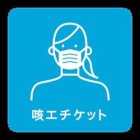 感染症対策2.png
