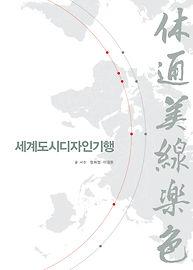 세계도시디자인기행-앞표지.jpg