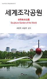 세계조각공원-앞표지.jpg