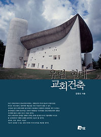 유럽교회건축-표지.jpg