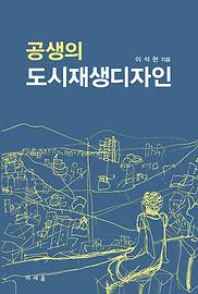 도시재생-앞표지.jpg