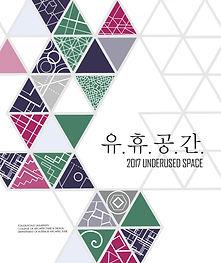 유휴공간-앞표지.jpg