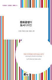 문화공생의 도시디자인-표지.jpg