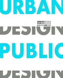 도시디자인 공공디자인(개정판)-앞표지.jpg
